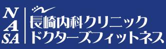 長崎内科クリニック/ドクターズフィットネス