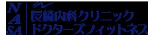 長崎内科クリニック/Drs.FitnessNASA
