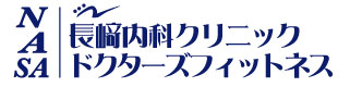 長﨑内科クリニック/Drs.FitnessNASA