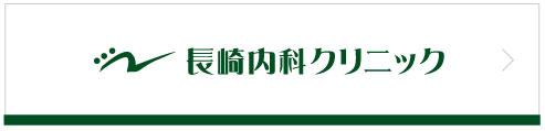 長崎内科クリニック
