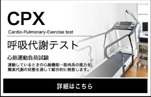 CPX呼吸代謝テスト
